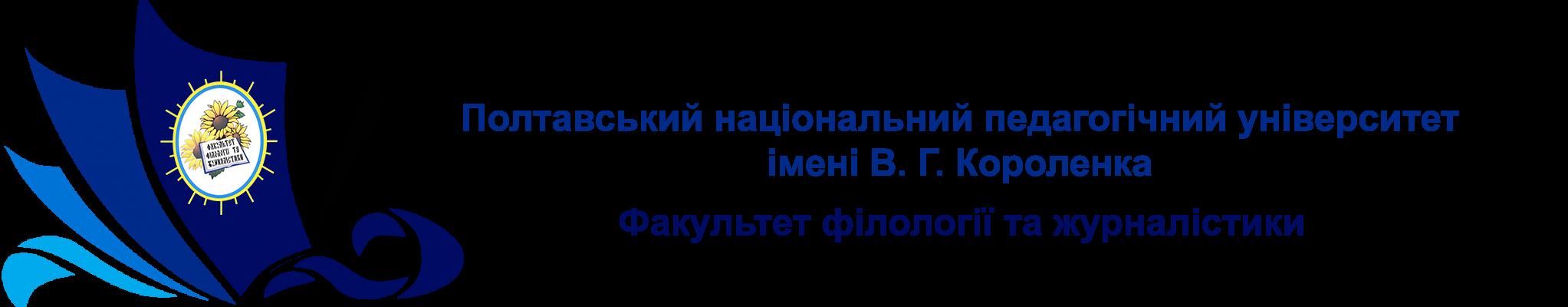 Факультет філології та журналістики